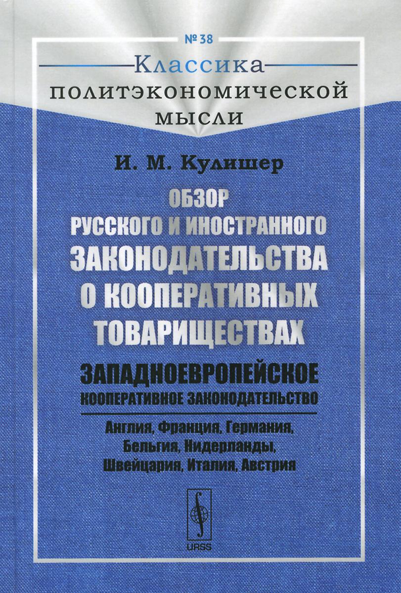 И. М. Кулишер Обзор русского и иностранного законодательства о кооперативных товариществах. Западноевропейское кооперативное законодательство