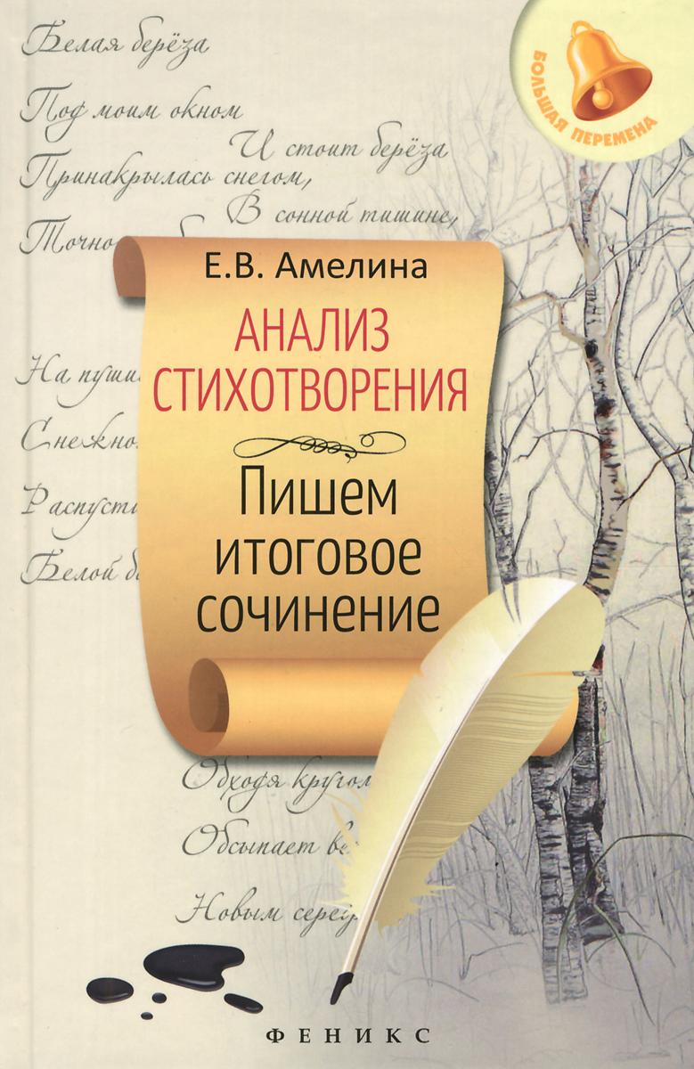 Е. В. Амелина Анализ стихотворения. Пишем итоговое сочинение е в амелина анализ произведений о войне пишем итоговое сочинение