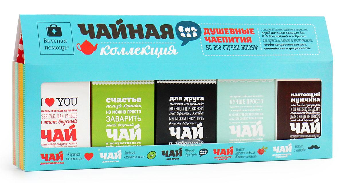 Чайный набор Вкусная помощь Чайная коллекция, 100 г вкусная помощь антистресс сахарная вата для мужчин набор 32 г