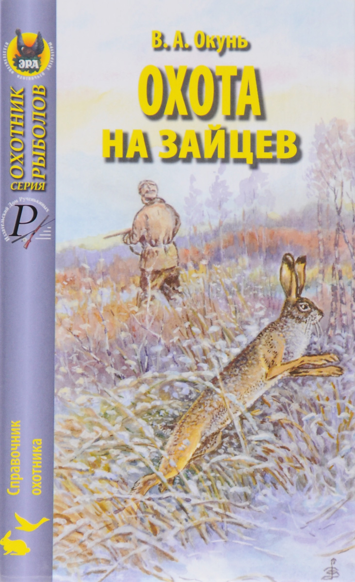 В. А. Окунь Охота на зайцев цена