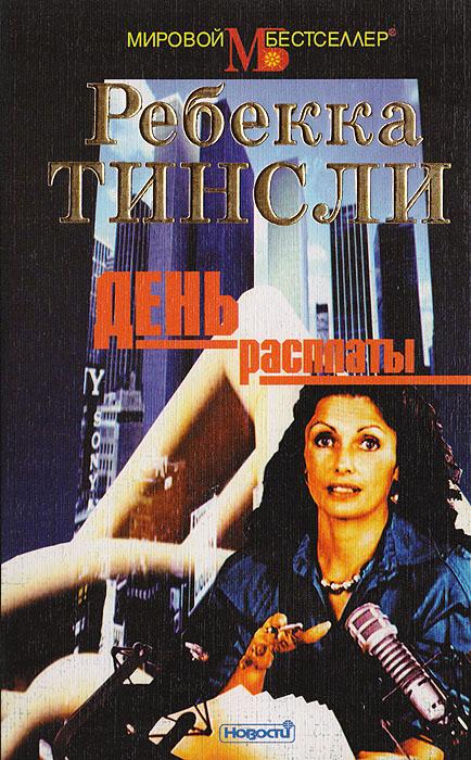 Ребекка Тинсли День расплаты