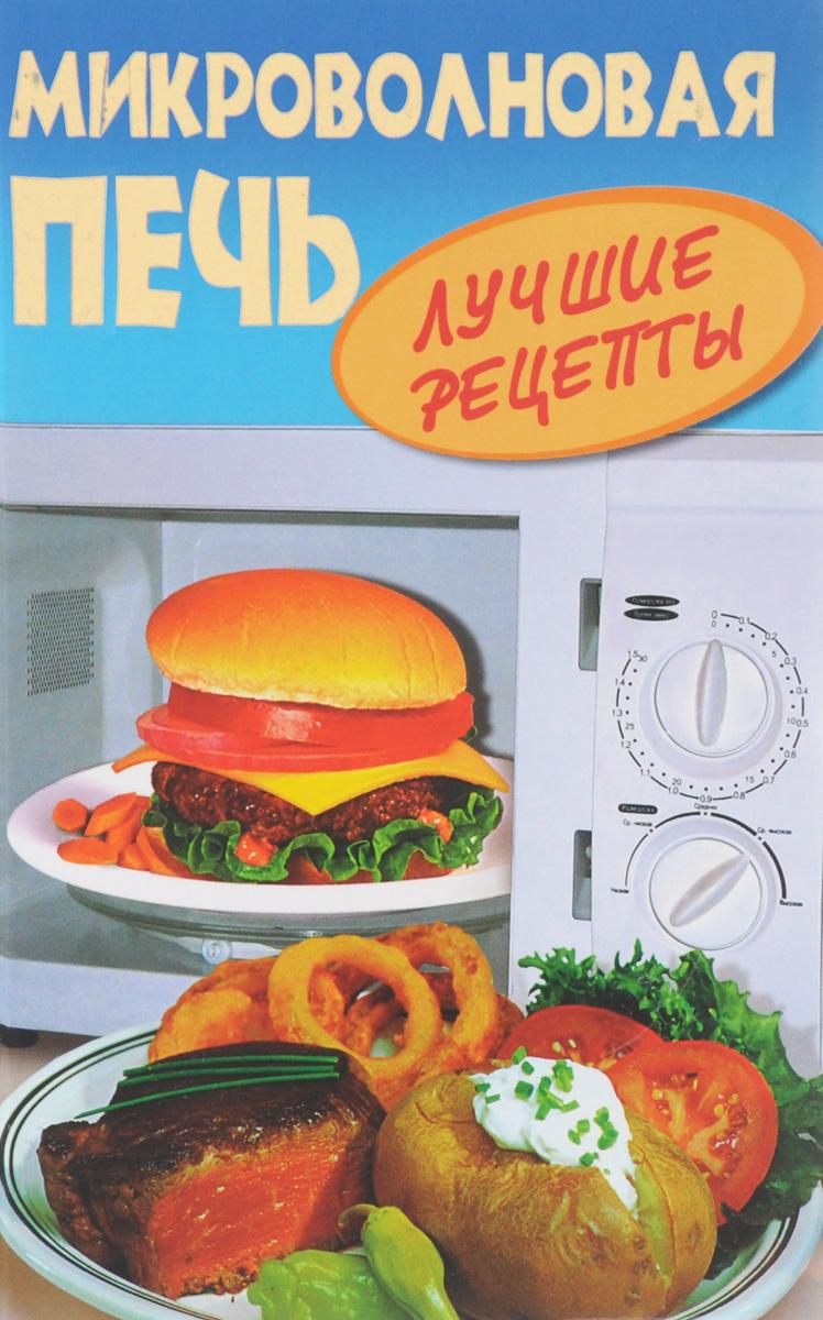 Микроволновая печь. Лучшие рецепты цены