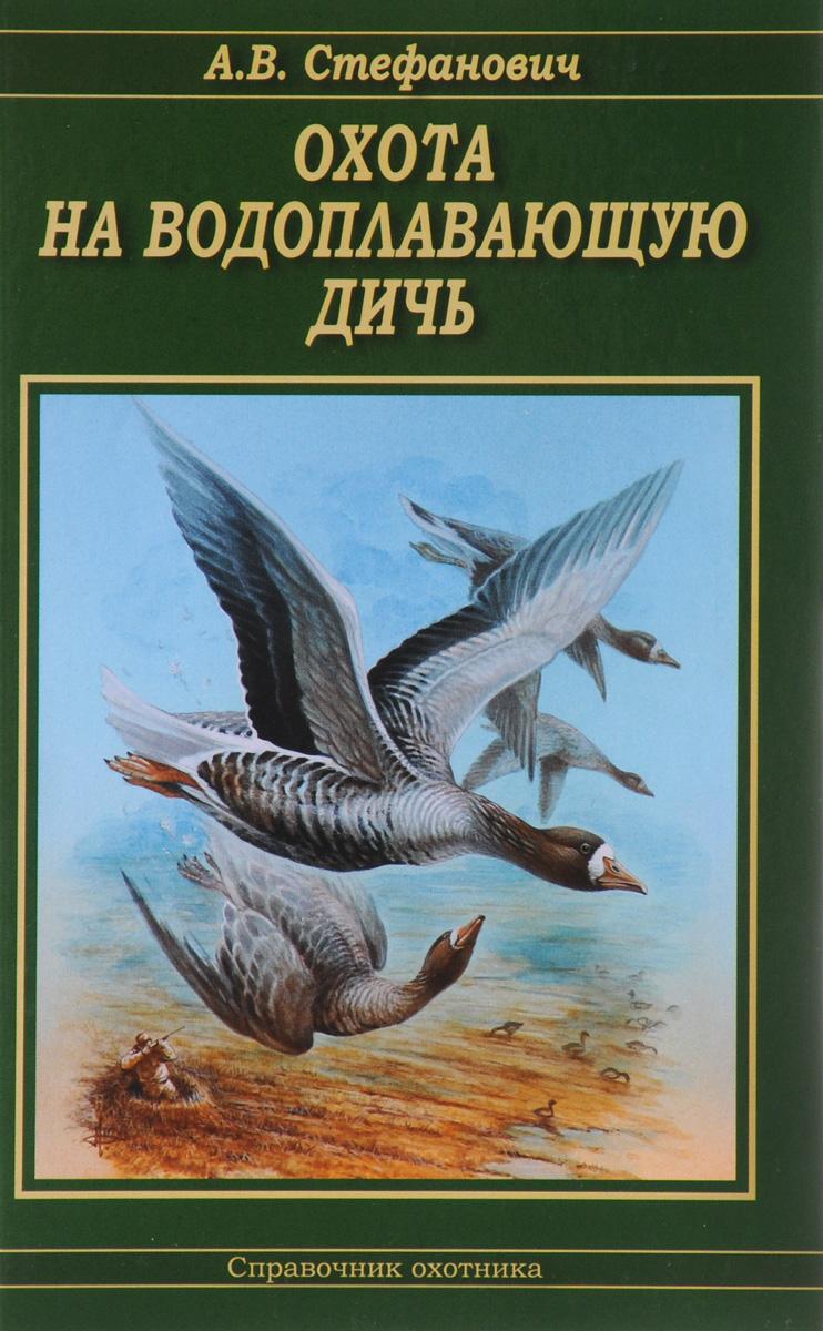 А. В. Стефанович Охота на водоплавающую дичь в с шестаков дробовой патрон для охоты на гусей