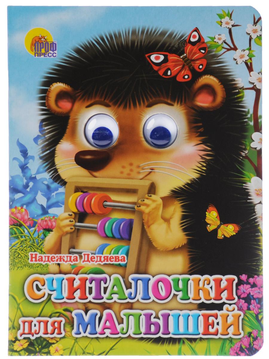 Надежда Дедяева Считалочки для малышей 100 любимых стихов для малышей