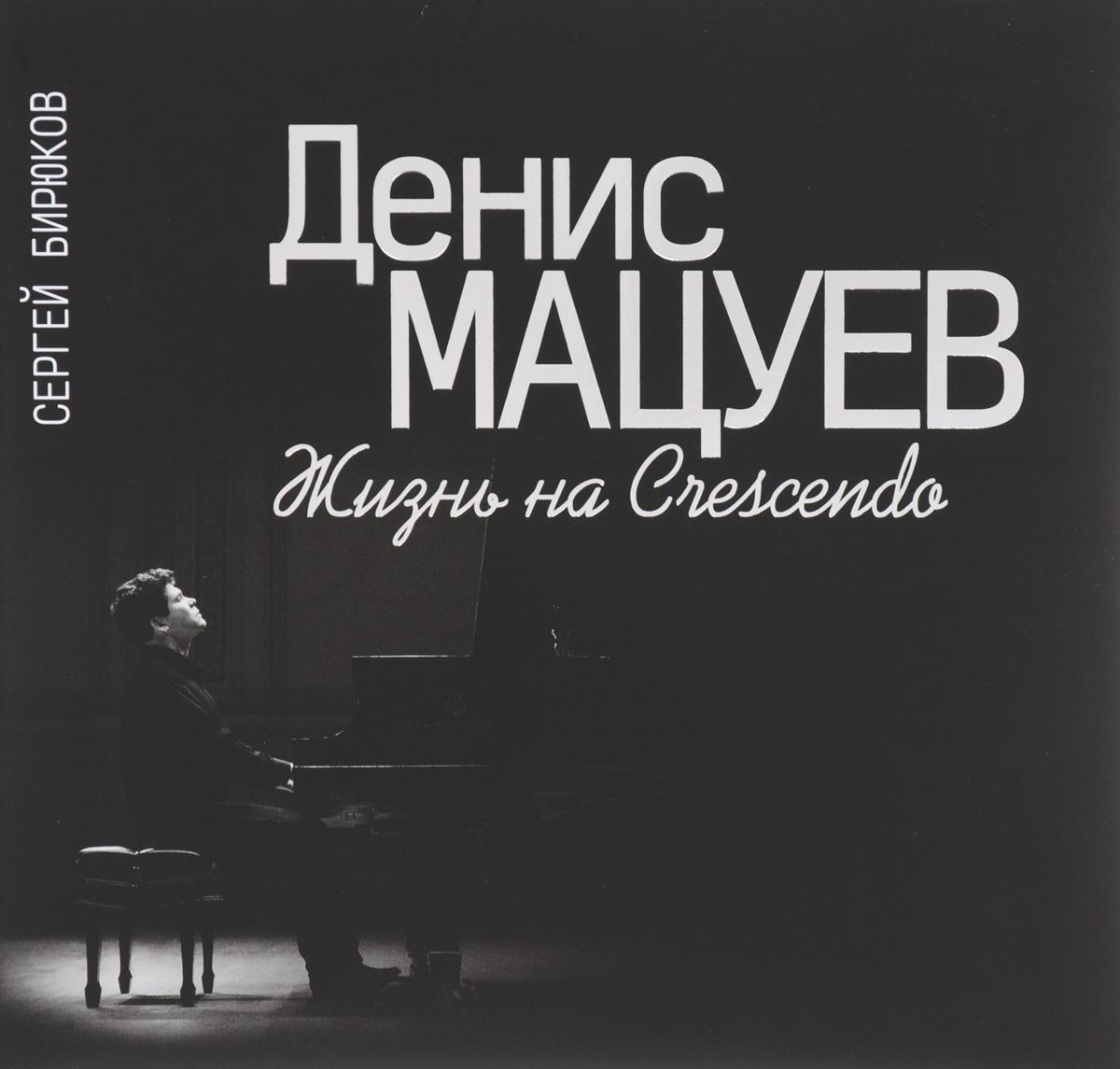 Сергей Бирюков Денис Мацуев. Жизнь на Crescendo