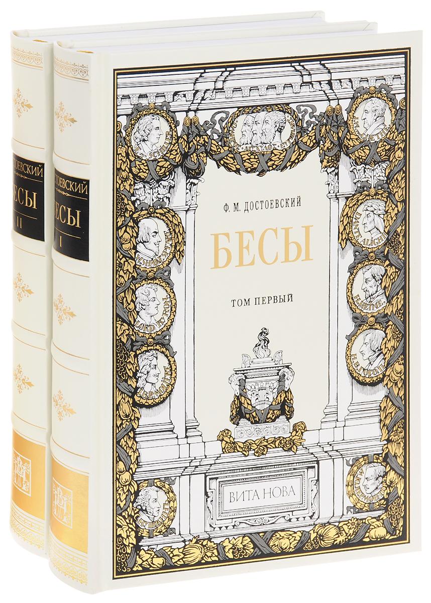 Ф. М. Достоевский Бесы. В 2 томах (подарочное издание)