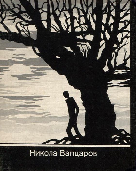 Никола Вапцаров Песни о человеке (миниатюрное издание)