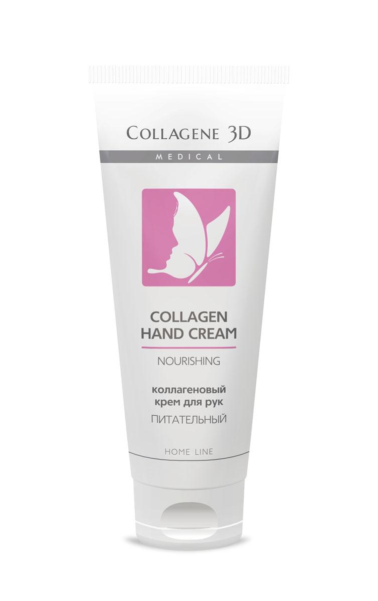 Medical Collagene 3D Крем для рук Питательный, 75 мл