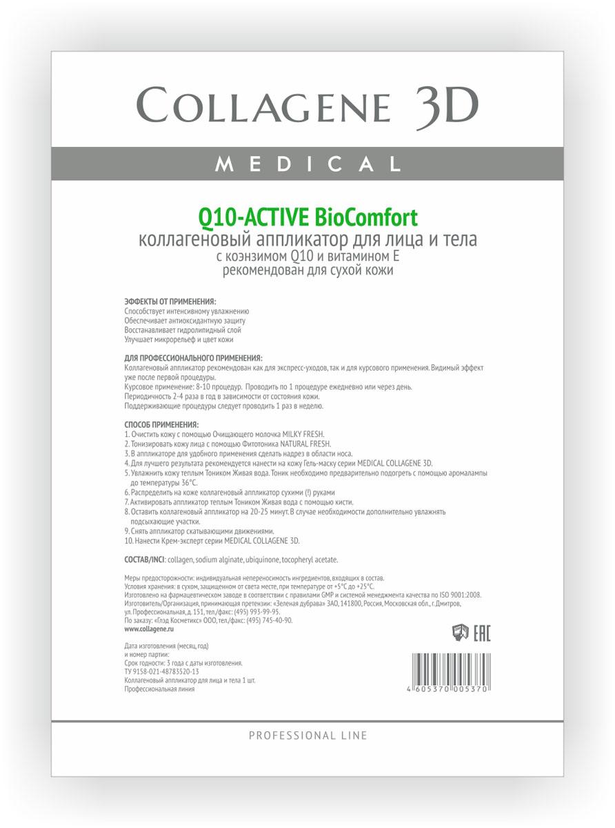 Medical Collagene 3D BioComfort Коллагеновый аппликатор для лица и тела Q10-active medical collagene 3d крем эксперт коллагеновый для лица профессиональный aqua balance 30 мл