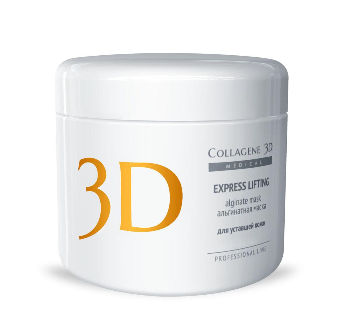 Medical Collagene 3D Альгинатная маска для лица и тела Express Lifting, 200 г medical collagene 3d купить в москве
