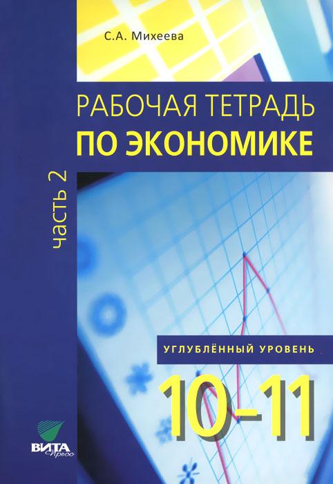 С. А. Михеева Рабочая тетрадь по экономике. Учебное пособие для 10-11 классов. В 2 частях. Часть 2. Углубленный уровень