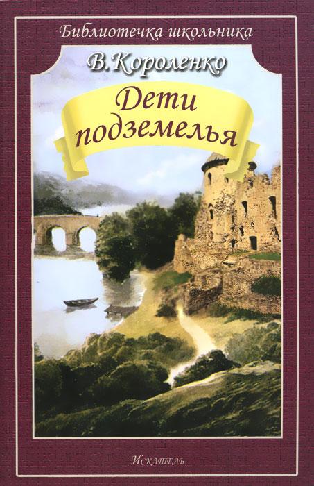 В. Короленко Дети подземелья