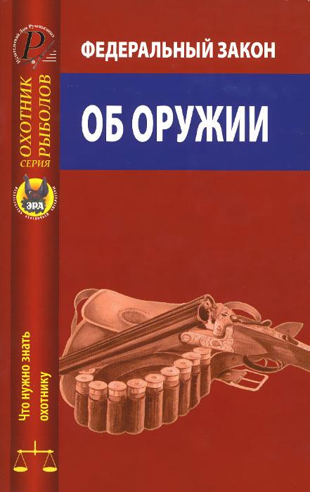 Федеральный закон Об оружии фз об ооо