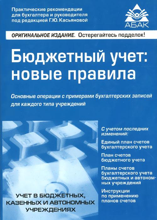 Г. Ю. Касьянова Бюджетный учет. Новые правила