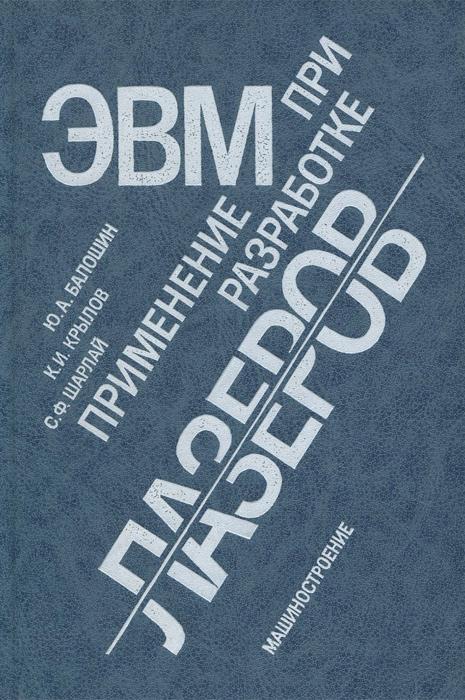 Применение ЭВМ при разработке лазеров Книга посвящена изложению основ...