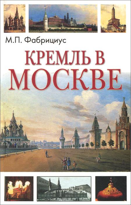 М. П. Фабрициус Кремль в Москве