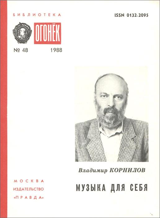 Владимир Корнилов Музыка для себя