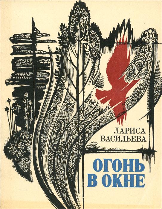 Лариса Васильева Огонь в окне лариса васильева сказки о любви