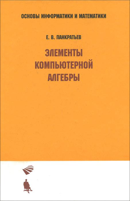 Е. В. Панкратьев Элементы компьютерной алгебры