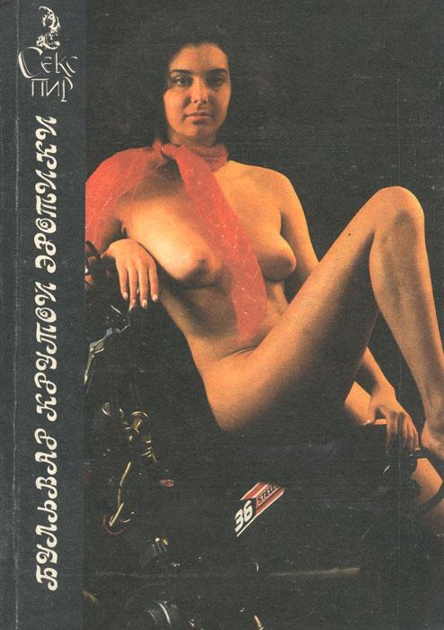 Книги серии бульвар крутой эротики