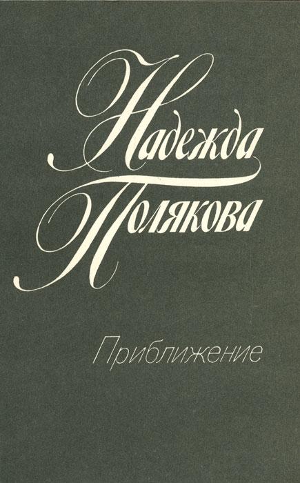 Надежда Полякова Приближение