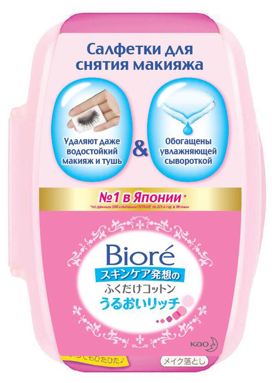 Biore Салфетки для снятия макияжа 44 шт