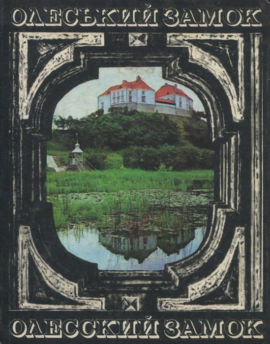Б. Возницький Олеський замок / Олесский замок / Zamek w Olesku / Olesky Castle