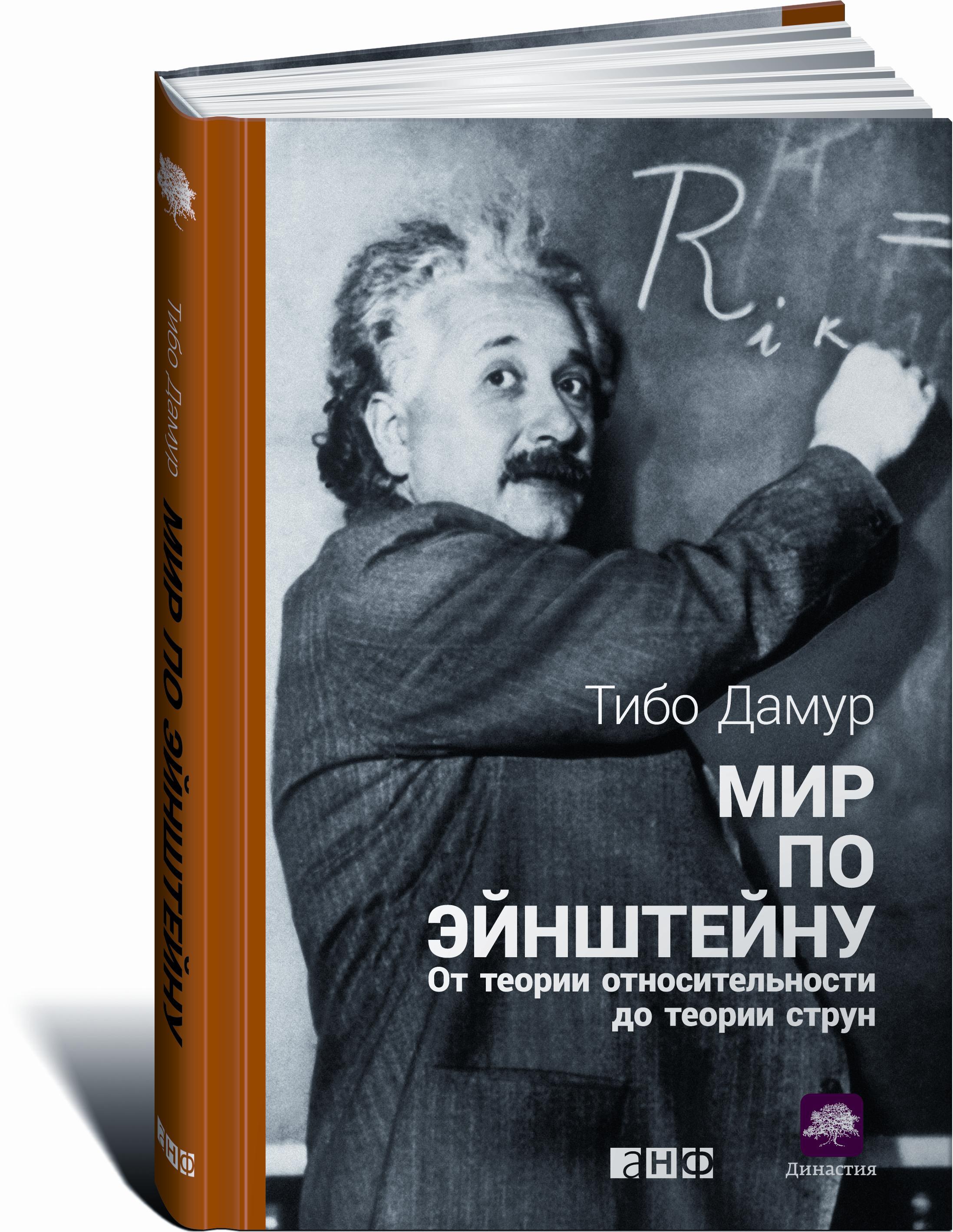 купить Тибо Дамур Мир по Эйнштейну. От теории относительности до теории струн по цене 371 рублей