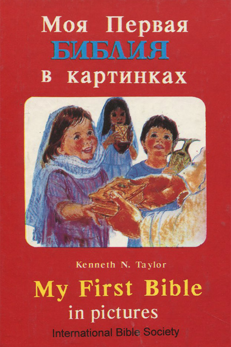 Тейлор К. Моя первая Библия в картинках/My First Bible in pictures фленов михаил евгеньевич библия c