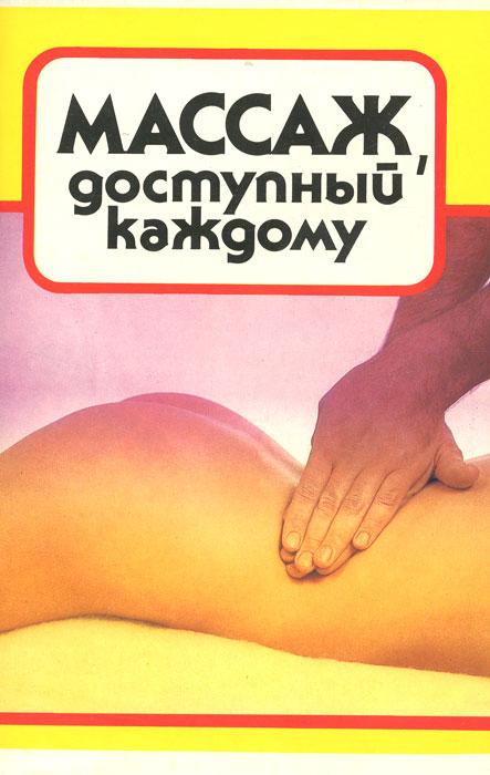 цены на Д. М. Давыдов Массаж, доступный каждому  в интернет-магазинах