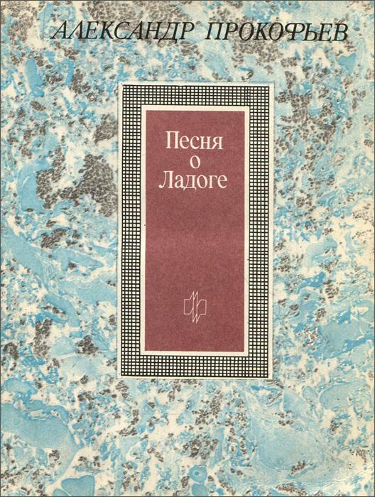 Александр Прокофьев Песня о Ладоге а прокофьев величальная песня россии