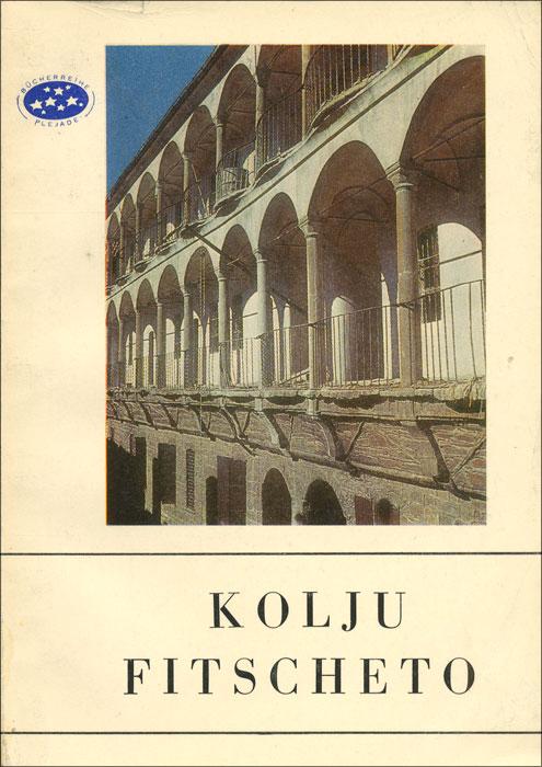 Nikolai Todorov Kolju Fitscheto недорго, оригинальная цена