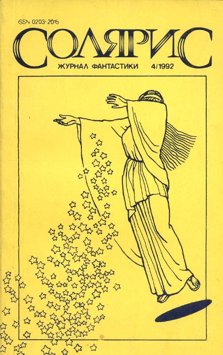 Солярис. Журнал фантастики. Выпуск №4, 1992 солярис