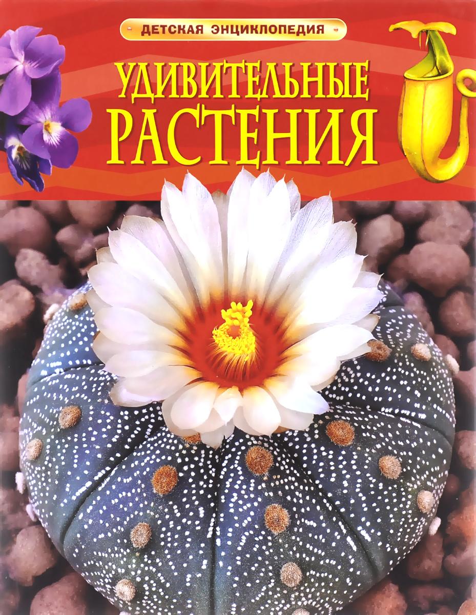 Удивительные растения. Детская энциклопедия
