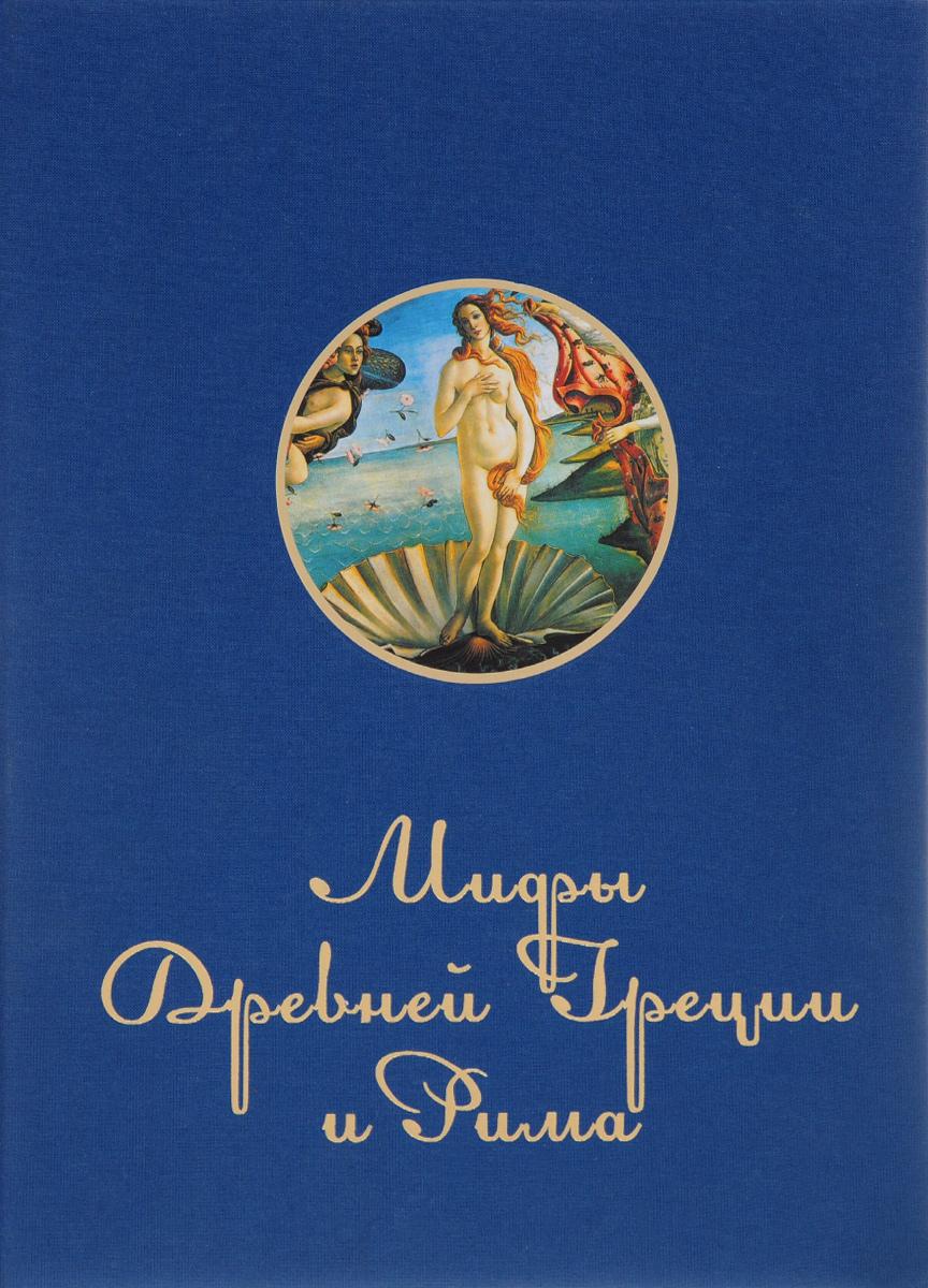 И. Е. Гусев Мифы и легенды Древней Греции и Рима