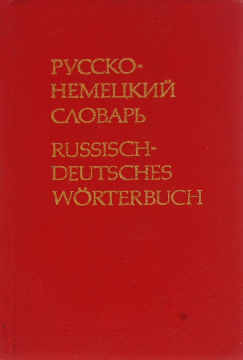 А. Б. Лоховиц Карманный русско-немецкий словарь / Russisch-Deutsches Worterbuch