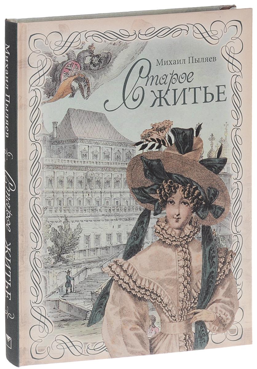 Михаил Пыляев Старое житье (подарочное издание)