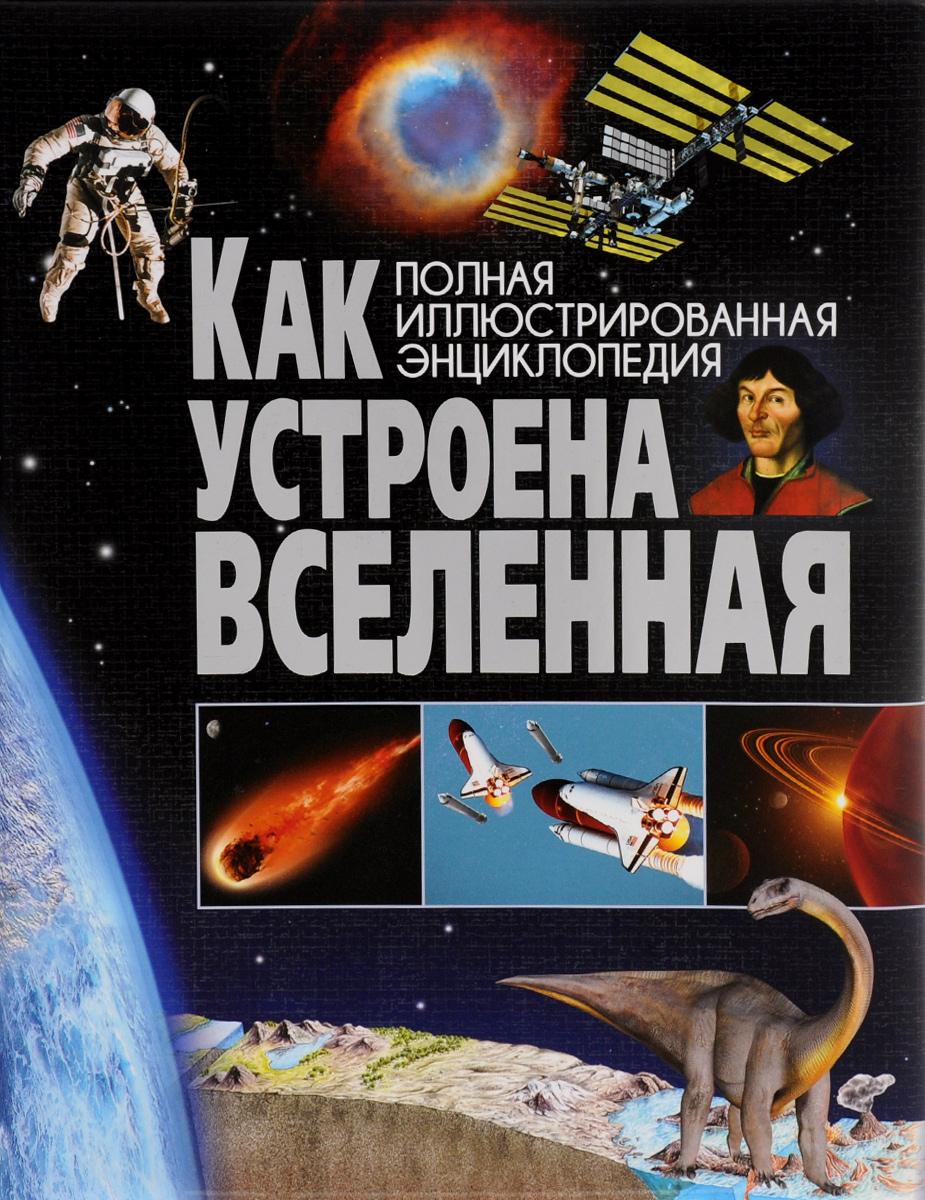 Юлия Феданова Как устроена Вселенная юлия феданова как устроена вселенная
