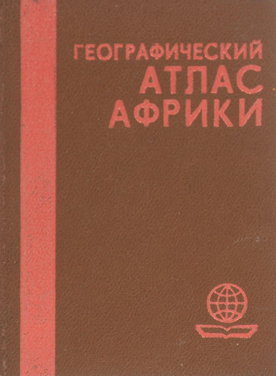 Географический атлас Африки (миниатюрное издание) отсутствует географический атлас российской империи