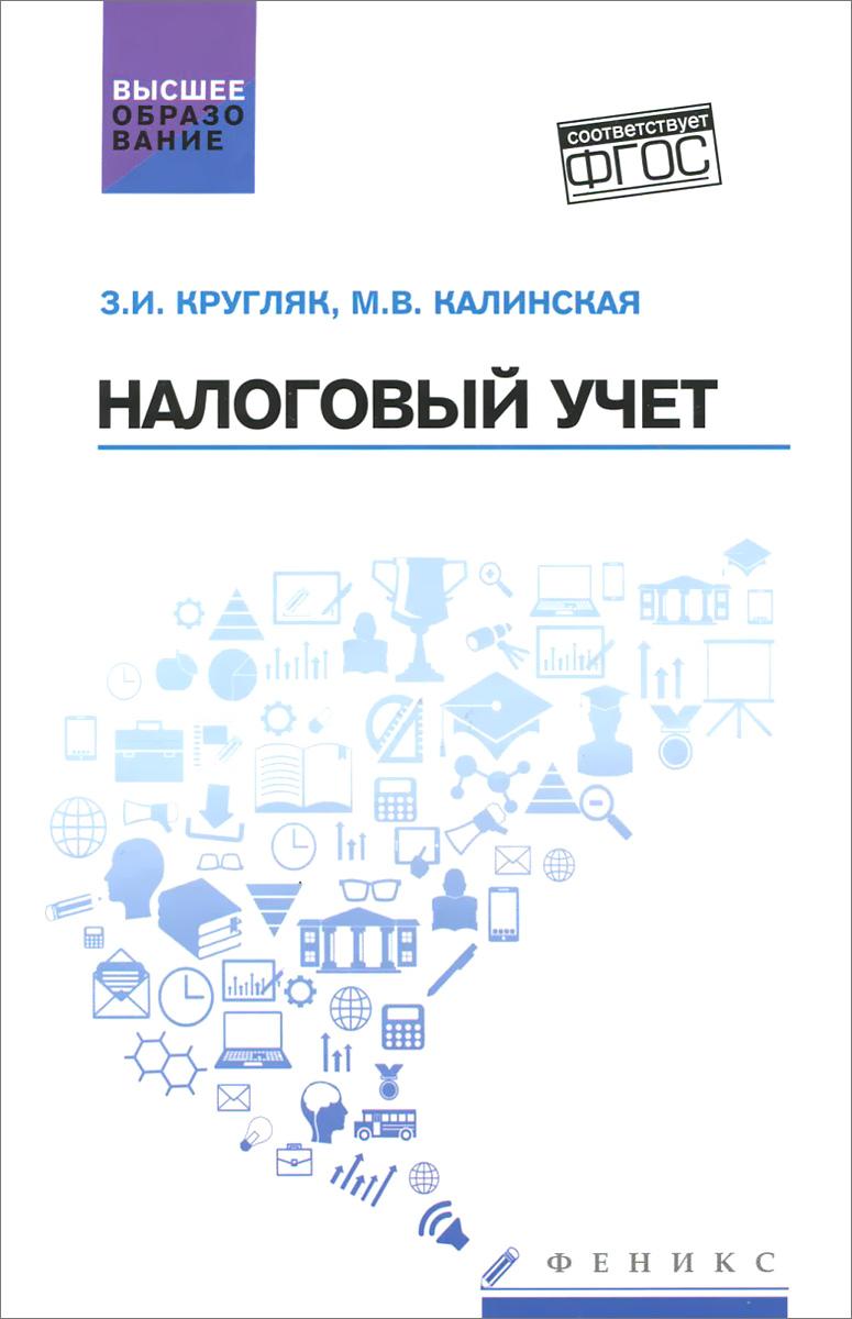 З. И. Кругляк, М. В. Калинская Налоговый учет. Учебное пособие