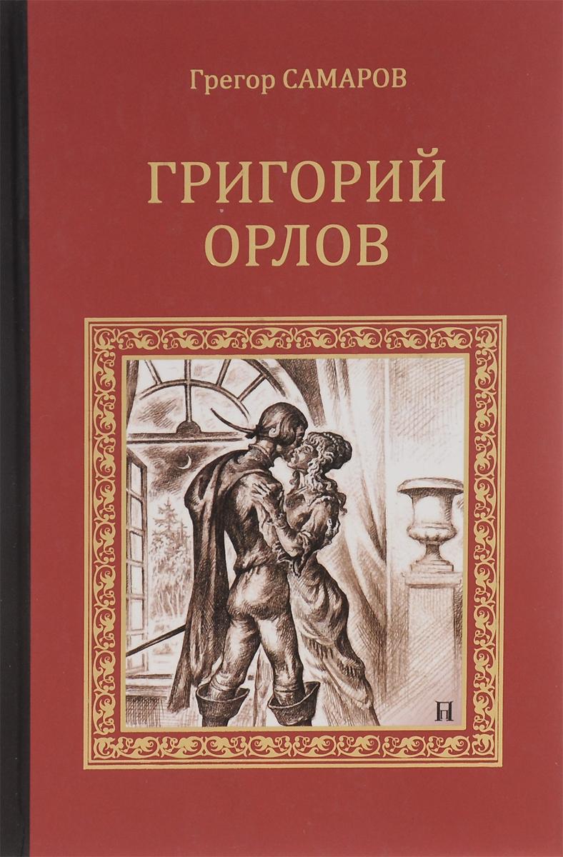 Грегор Самаров Григорий Орлов. Адъютант императрицы грегор самаров трансвааль
