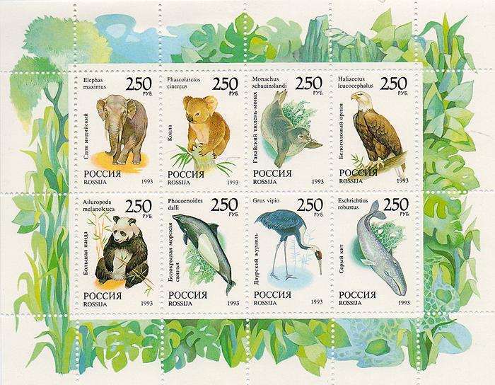 Малый лист Слон, коала и другие животные и птицы. Россия, 1993 год 1 250 proof 1993