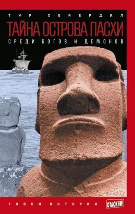 Тур Хейердал Тайна острова Пасхи. Среди богов и демонов тур хейердал книги