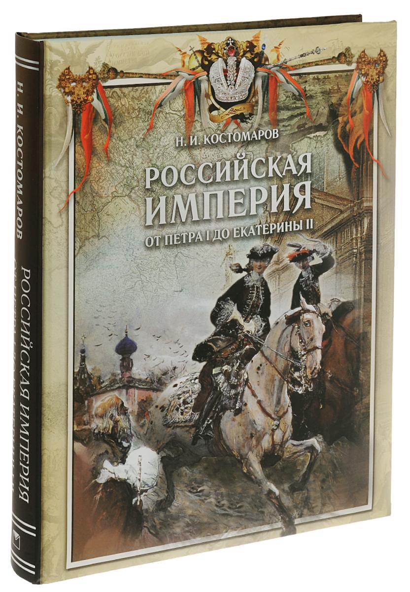Н. И. Костомаров Российская империя от Петра I до Екатерины II