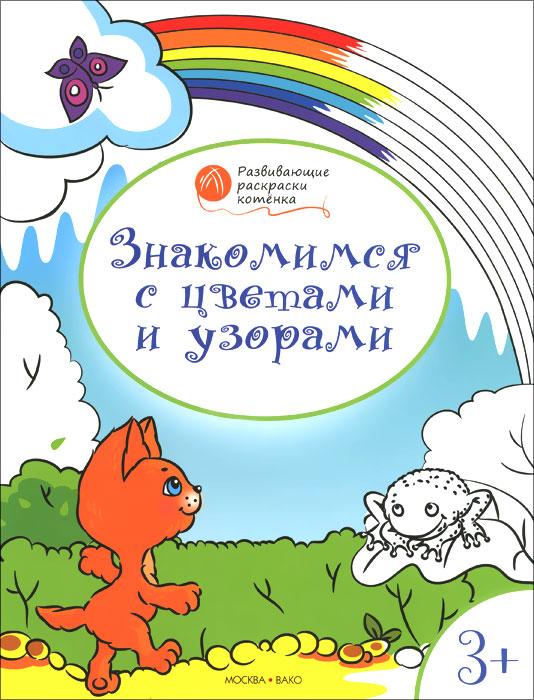 В. М. Мёдов Знакомимся с цветами и узорами. Развивающие раскраски для детей 3-4 лет