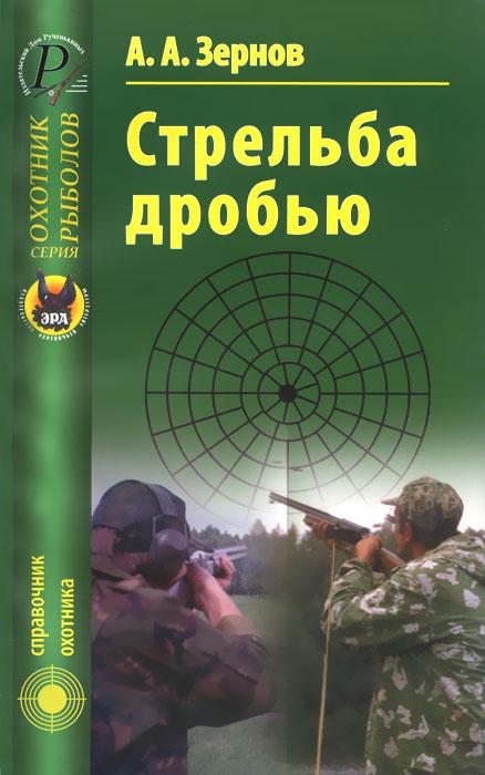 А. А. Зернов Стрельба дробью и а евин искусство и синергетика