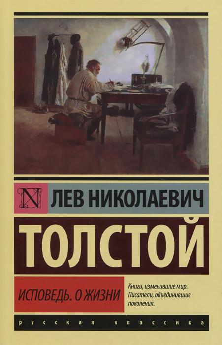 Л. Н. Толстой Исповедь. О жизни