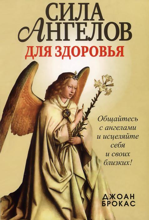 Джоан Брокас Сила ангелов для здоровья джоан брокас сила ангелов для здоровья