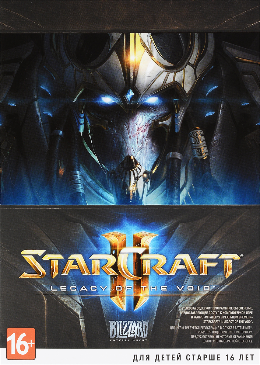 Starcraft II: Legacy Of The Void (DVD-Box) цена