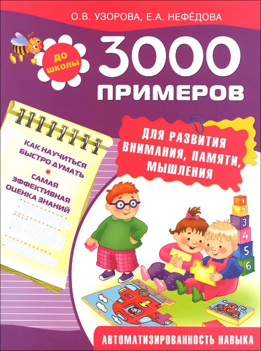 О. В. Узорова, Е. А. Нефёдова 3000 примеров для развития внимания, памяти, мышления о в узорова 3000 примеров для развития внимания памяти мышления